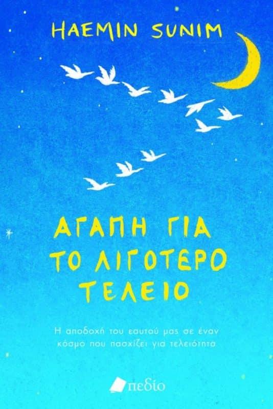 agapi-gia-to-ligotero-teleio-vivlio-Ekdoseis-Pedio