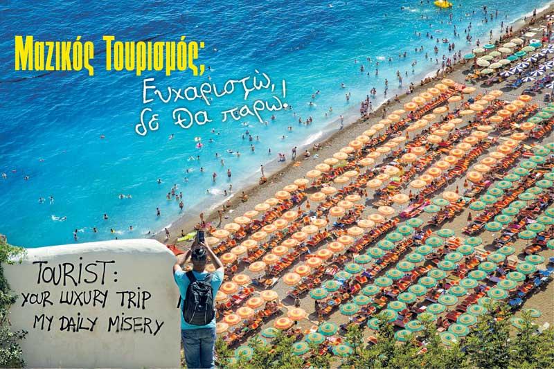 mazikos-tourismos-paralia-anthropoi-thalassa-Naturanrg