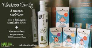 – ΕΛΗΞΕ- Κέρδισε κορυφαία προϊόντα ελαιολάδου Nikolaou Family