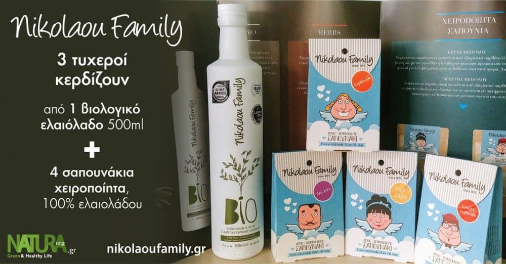 mpoukalia-elaiolad0-nikolaou-family