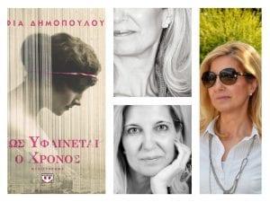 Σοφία Δημοπούλου- Πώς ο χρόνος ενώνει τη ζωή δύο γυναικών;