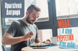 Πρωτεϊνική Διατροφή: Μόδα ή ευεργετική στην υγεία;
