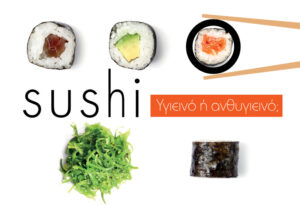 Sushi: Υγιεινό ή ανθυγιεινό; Τι είναι τελικά;