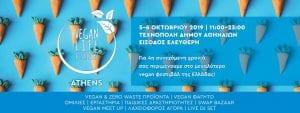 Έρχεται το 4οVeganLifeFestival στην Τεχνόπολη 5-6 Οκτωβρίου