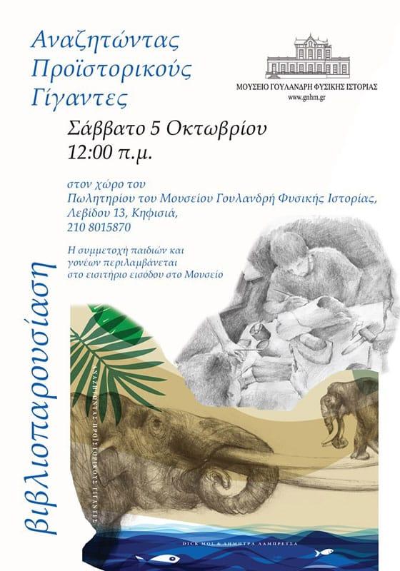anazitontas-proistorikous-iroes