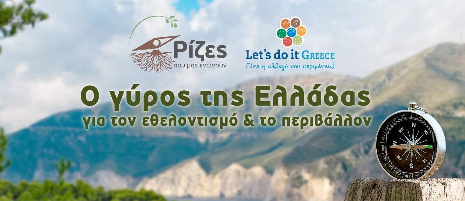 Gyros-tis-Elladas-Lets-do-it-Greece
