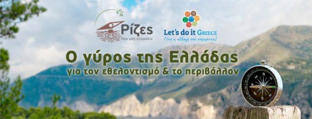 Gyros-tis-Elladas-Lets-do-it-Greece