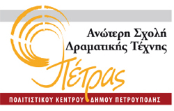 Ανώτερη Σχολή Δραματικής Τέχνης  Πέτρας