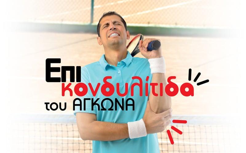 epikondylitida-agkonas-tenistas-ponos