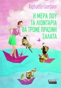 Ελληνικά Γράμματα: Η Μέρα που τα Λιοντάρια θα Τρώνε Πράσινη Σαλάτα