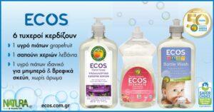 ΕΛΗΞΕ – Κερδίστε τα βραβευμένα πράσινα καθαριστικά Ecos
