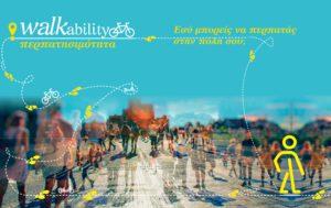Walkability: Εσύ μπορείς να περπατάς στην πόλη σου;