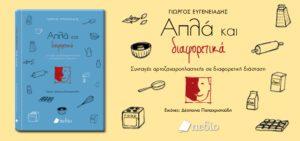 """Παρουσίαση βιβλίου """"Απλά και διαφορετικά"""" Εκδόσεις Πεδίο"""