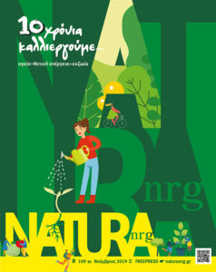 Natura NRG 109