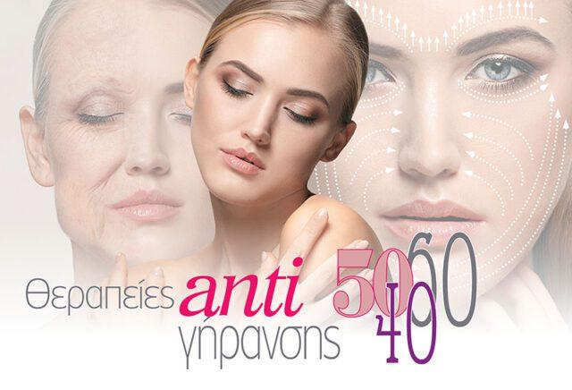 gynaikes-40-50-60-eton