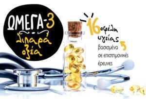 Ωμέγα-3 λιπαρά οξέα: 16 οφέλη υγείας, βασισμένα σε επιστημονικές έρευνες