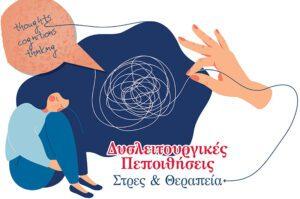 Δυσλειτουργικές Πεποιθήσεις Στρες & Θεραπεία