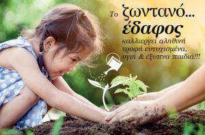 Το ζωντανό έδαφος καλλιεργεί αληθινή τροφή και ευτυχισμένα, υγιή, έξυπνα παιδιά!
