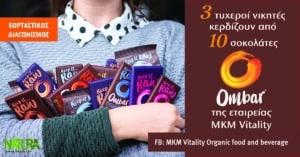 ΕΛΗΞΕ- Κερδίστε βιολογικές σοκολάτες Ombars από ωμό κακάο του Εκουαδόρ