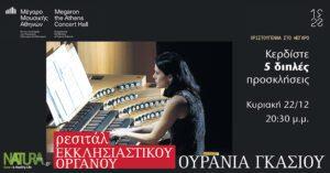 """ΕΛΗΞΕ – Διαγωνισμός: Κερδίστε 5 διπλές προσκλήσεις  για το """"Ρεσιτάλ Εκκλησιαστικού Οργάνου στις 22/12""""  στο Μέγαρο Μουσικής Αθηνών"""