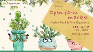Open Farm Market στο Κτήμα Αρίστη στις 14-15/12