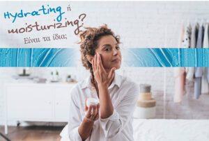 Hydrating ή moisturizing προϊόν; Σε τι διαφέρουν; Γιατί η ενυδάτωση έχει πολλά πρόσωπα;