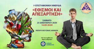 """Ημερίδα """"Εθισμοί & Απεξάρτηση"""" στις 25/01 στο Μέγαρο Μουσικής Αθηνών"""