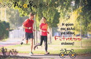 Άσκηση στη φύση: Βιταμίνη D και ευεξία