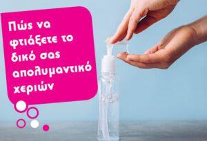 Πώς να φτιάξετε το δικό σας απολυμαντικό χεριών σύμφωνα με τους επιστήμονες