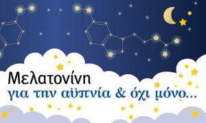 Μελατονίνη: για την αϋπνία και όχι μόνο…