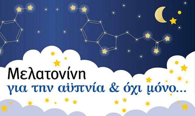 melatonini-aipnia