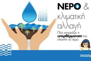 Πώς  επηρεάζει η υπερθέρμανση του πλανήτη το νερό;