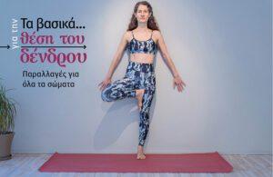 Yoga – Θέση του Δέντρου: Παραλλαγές για όλα τα σώματα