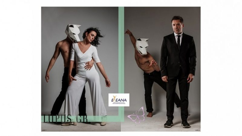 campaign-lupus-2020-eleana