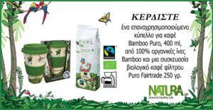 Κερδίστε το eco-friendly  κύπελλο καφέ Bamboo Puro και βιολογικό καφέ φίλτρου PuroFairtrade