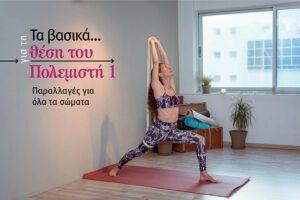 Yoga: Η θέση του Πολεμιστή 1: Παραλλαγές για κάθε σώμα