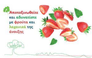 Αποτοξινωθείτε και αδυνατίστε με φρούτα και λαχανικά