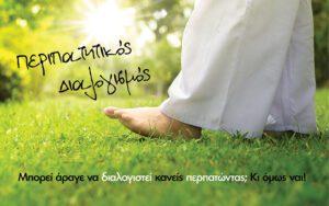 Περιπατητικός Διαλογισμός – Walking Meditation