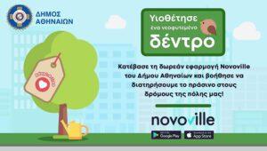 """""""Υιοθέτησε νεοφυτεμένα δέντρα"""" από τον Δήμο Αθηναίων"""