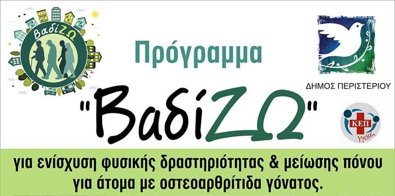 vadizo-programma-dimos-peristeriou