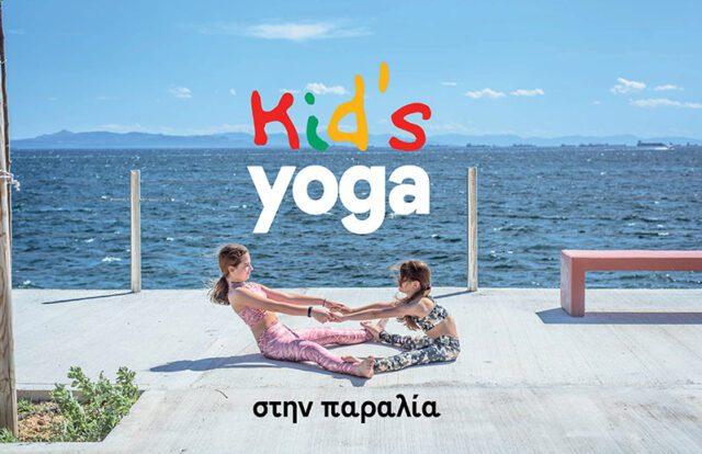 yoga-paidia-paralia-paidiki yoga