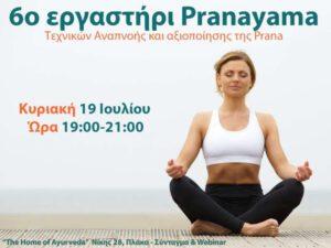 6ο Pranayama από την Ayurveda Hellas