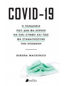 covid-19-pedio-books-naturanrg