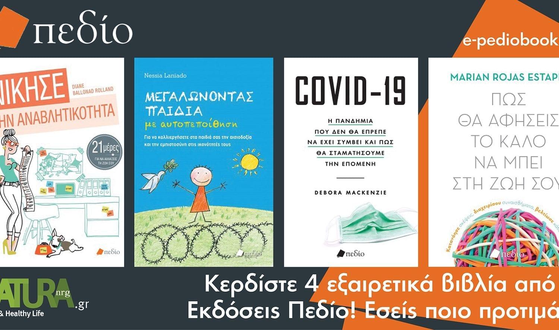 diagonismos-pedio-books-naturanrg