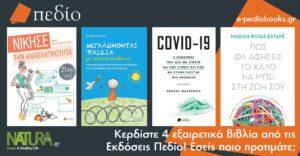 Κερδίστε 4 εξαιρετικά βιβλία από τις Εκδόσεις Πεδίο