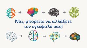 Νευροπλαστικότητα: Πώς θα  αλλάξετε τον εγκέφαλό σας;