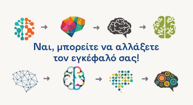 nevroplastikotita-egkefalos