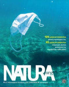 Natura NRG 115