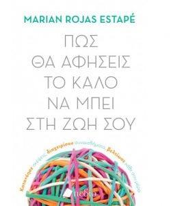 pos-tha-afisis-to-kalo-na-mpi-sti-zoi-sou-pedio-books-naturanrg