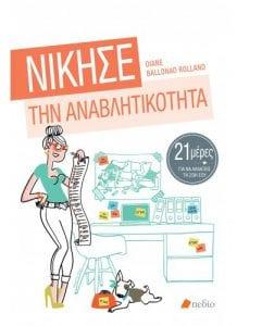 anavlitikotita-exofyllo-naturanrg-pedio-books
